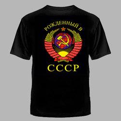 """Футболка батал №215 """"РОЖДЕННЫЙ В СССР"""" чёрная"""