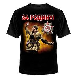 "ФУТБОЛКА ""ЗА РОДИНУ!"""