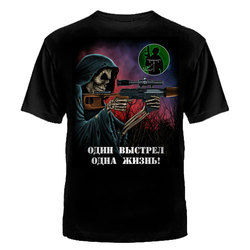 """ФУТБОЛКА """"ОДИН ВЫСТРЕЛ-ОДНА ЖИЗНЬ """""""