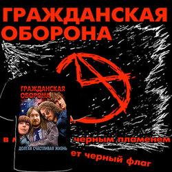 """ФУТБОЛКА """"ГРАЖДАНСКАЯ ОБОРОНА"""""""