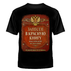 """ФУТБОЛКА """"ЗАНЕСЕН В КРАСНУЮ КНИГУ"""""""