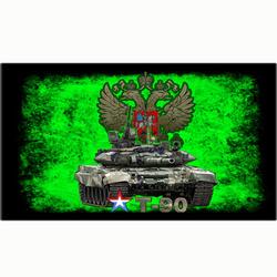 "ФЛАГ ""Т-90"""