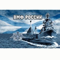 """ФЛАГ """"ВМФ РОССИИ"""""""