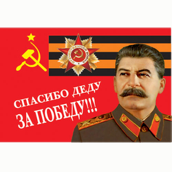 "ФЛАГ ""СПАСИБО ДЕДУ ЗА ПОБЕДУ!!!"""