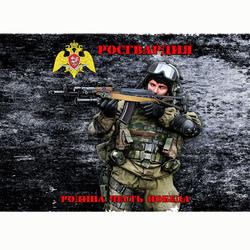 "ФЛАГ ""РОСГВАРДИЯ"""