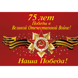 "Флаг  "" 75 лет Победы """